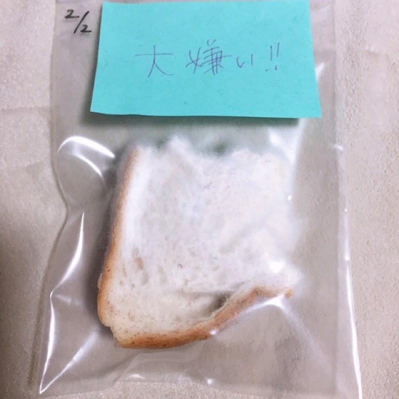 大嫌いを貼ったパン